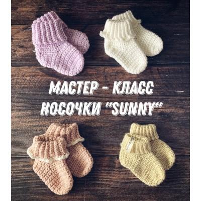 "Мастер класс детские носочки ""Sunny"""