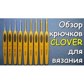 Clover-крючок для вязания